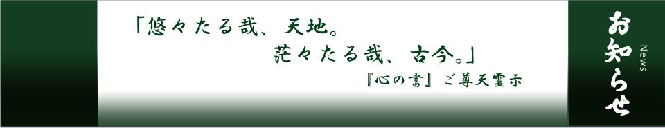 お知らせ | 鞍馬寺 -総本山 鞍馬寺の公式ウェブサイト